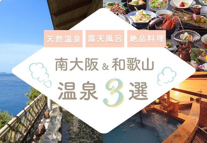 【南大阪・和歌山オススメ温泉3選】海が見える露天風呂や絶品料理を楽しもう