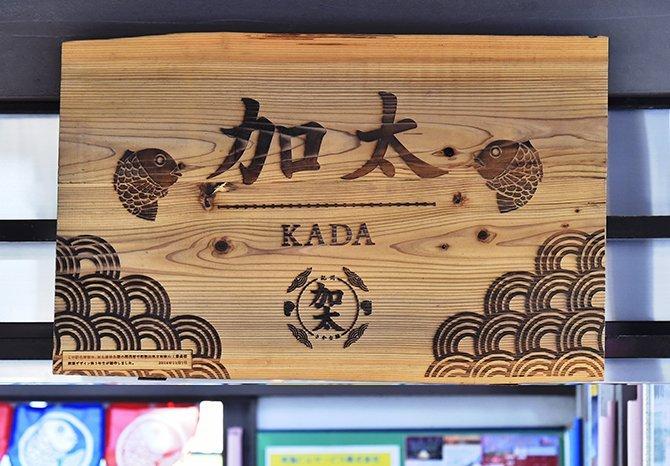 自分と向き合う時間を求めて向かった和歌山・加太で女子力UPしたものとは?