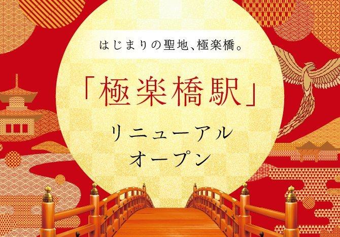 南海高野線 極楽橋駅リニューアルオープン