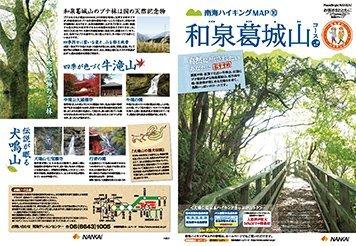 和泉葛城山登山・ハイキングコース(中級)  ※一部区間で通行止めが発生の見どころガイド(PDF)