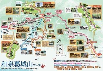 和泉葛城山登山・ハイキングコース(中級)  ※一部区間で通行止めが発生のコースマップ(PDF)
