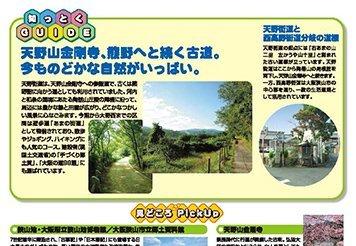 天野街道コース(中級)の見どころガイド(PDF)