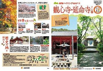 観心寺・延命寺コース(中級)の見どころガイド(PDF)