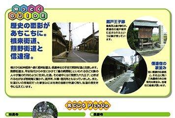 樽井・熊野街道コース(中級)の見どころガイド(PDF)