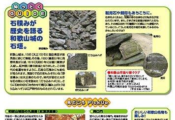 和歌山城下町コース(家族向け・初級)の見どころガイド(PDF)