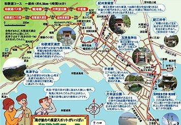 和歌浦コース(初級)のコースマップ(PDF)