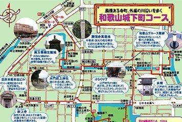 和歌山城下町コース(家族向け・初級)のコースマップ(PDF)