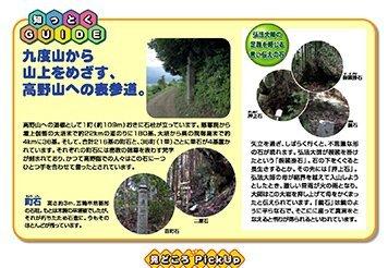 高野山町石道コース(上級)の見どころガイド(PDF)