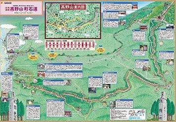 高野山町石道コース(上級)のコースマップ(PDF)