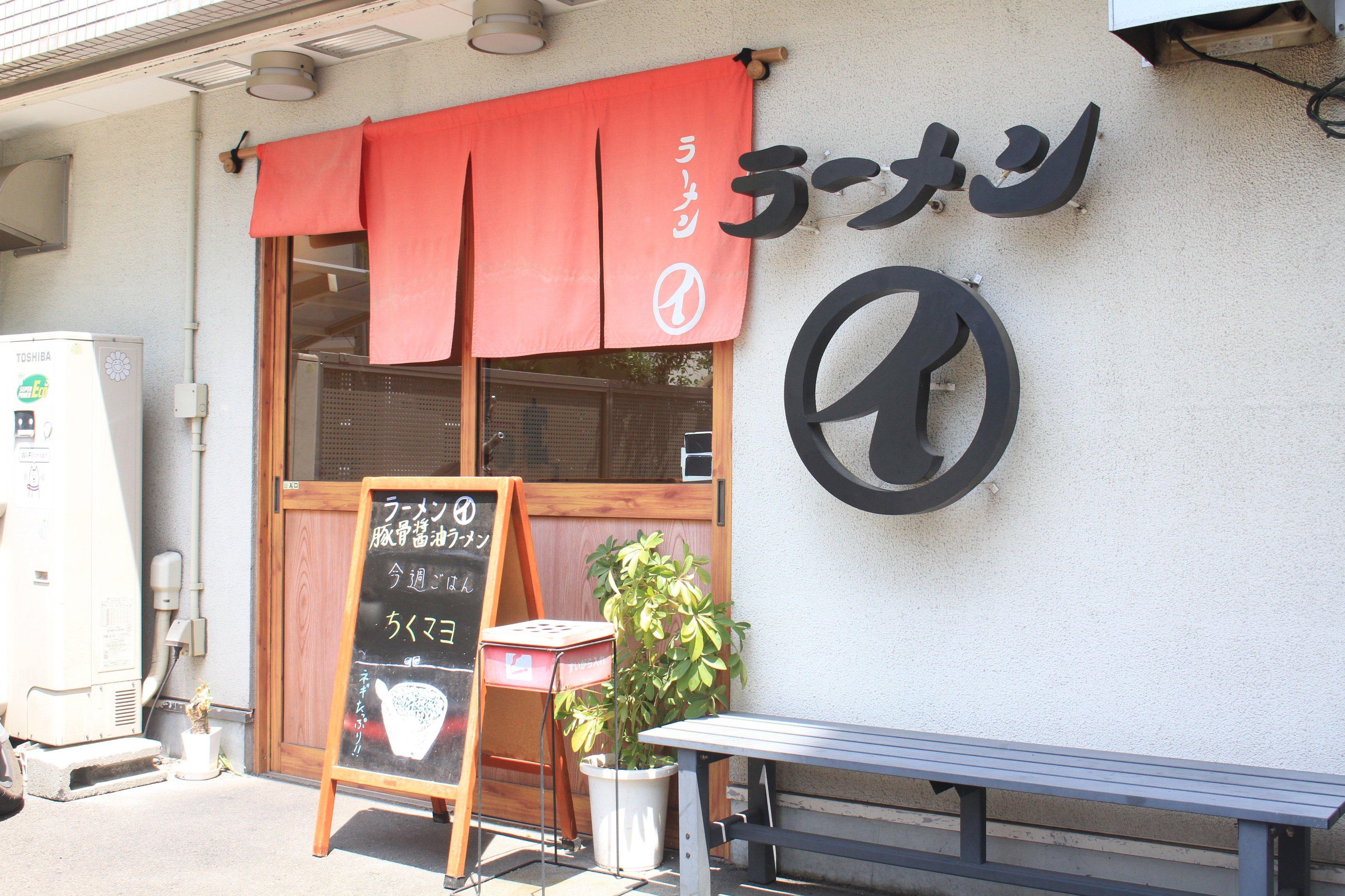 ラーメン〇イ 十二番丁店
