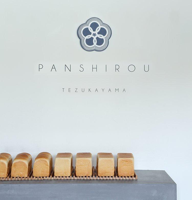 PANSHIROU TEZUKAYAMA ぱん士郎