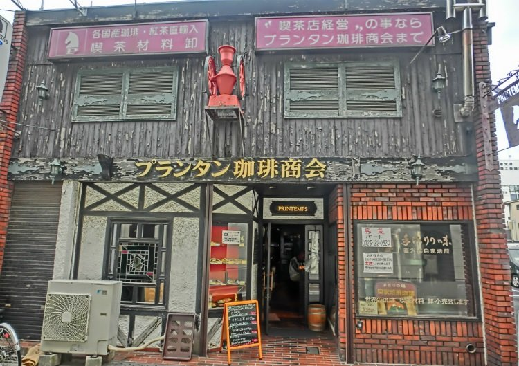 プランタン珈琲商会