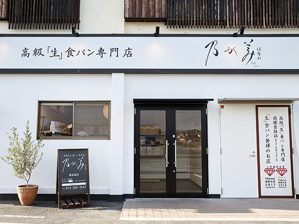乃が美(のがみ)はなれ 堺泉北店