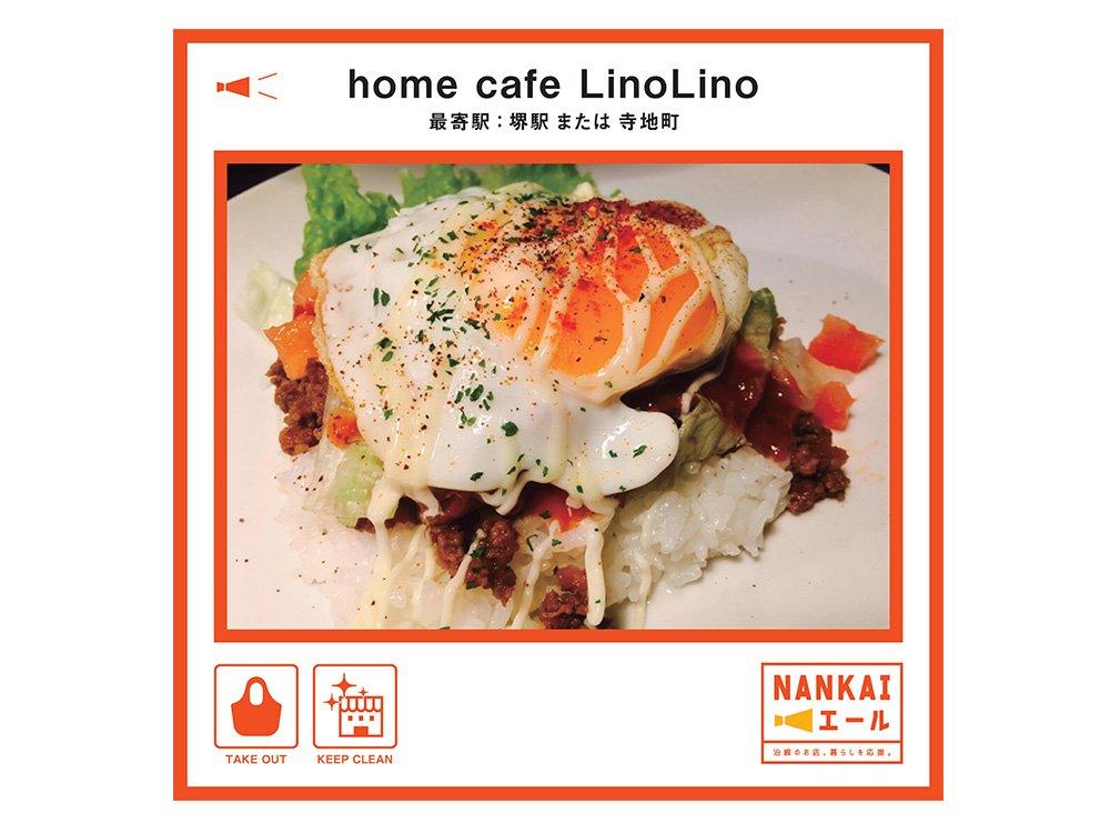 home cafe LinoLino