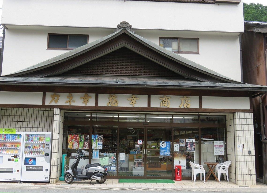 カネ幸慈幸商店