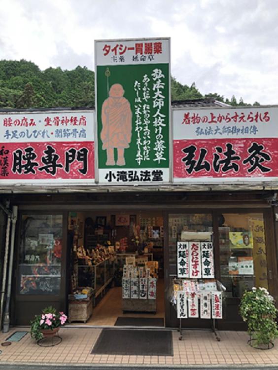 小滝弘法堂