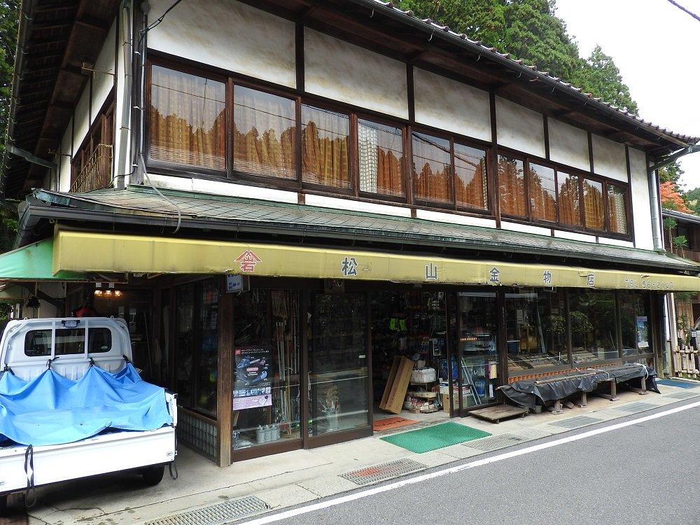松山金物店