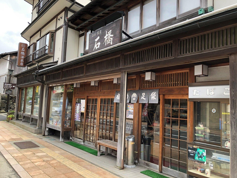 石橋法衣店