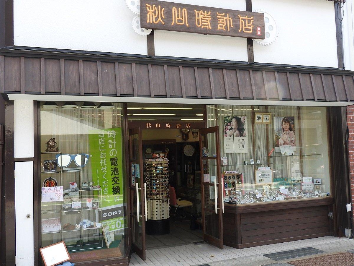 秋山時計店