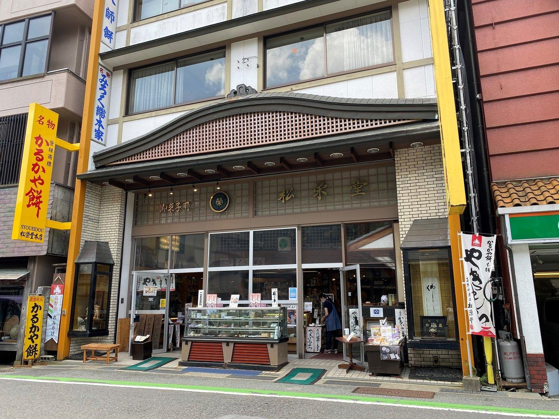 かるかや餅本舗 菓匠 松栄堂 本店