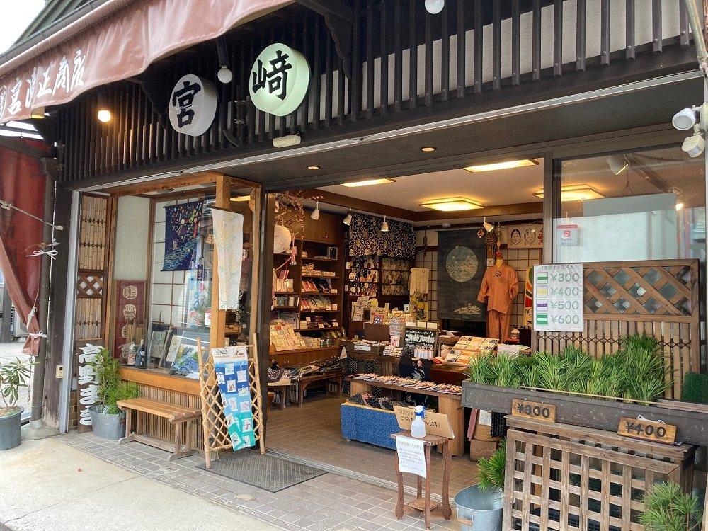 宮﨑正商店