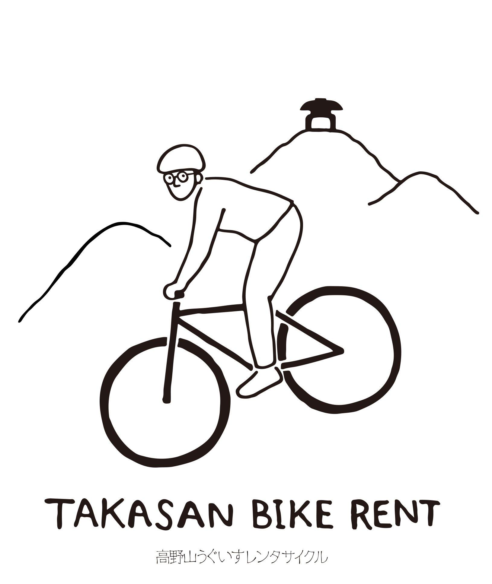 うぐいすレンタサイクル(Takasan Bike Rent)